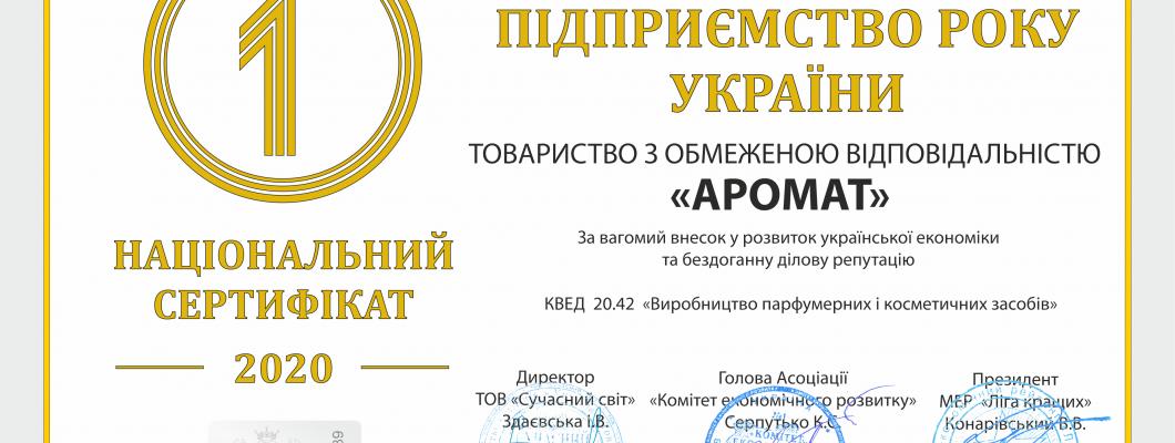 «AROMAT»: enterprise of the year 2020